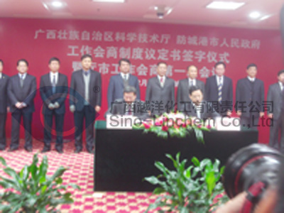 The Signing Ceremony of Working System Protocol