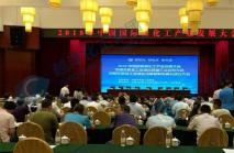 我司参加2018中国国际磷化工产业发展大会
